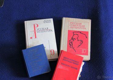 Ruská a sovietska literatura pre stredne školy/1977/Moskva